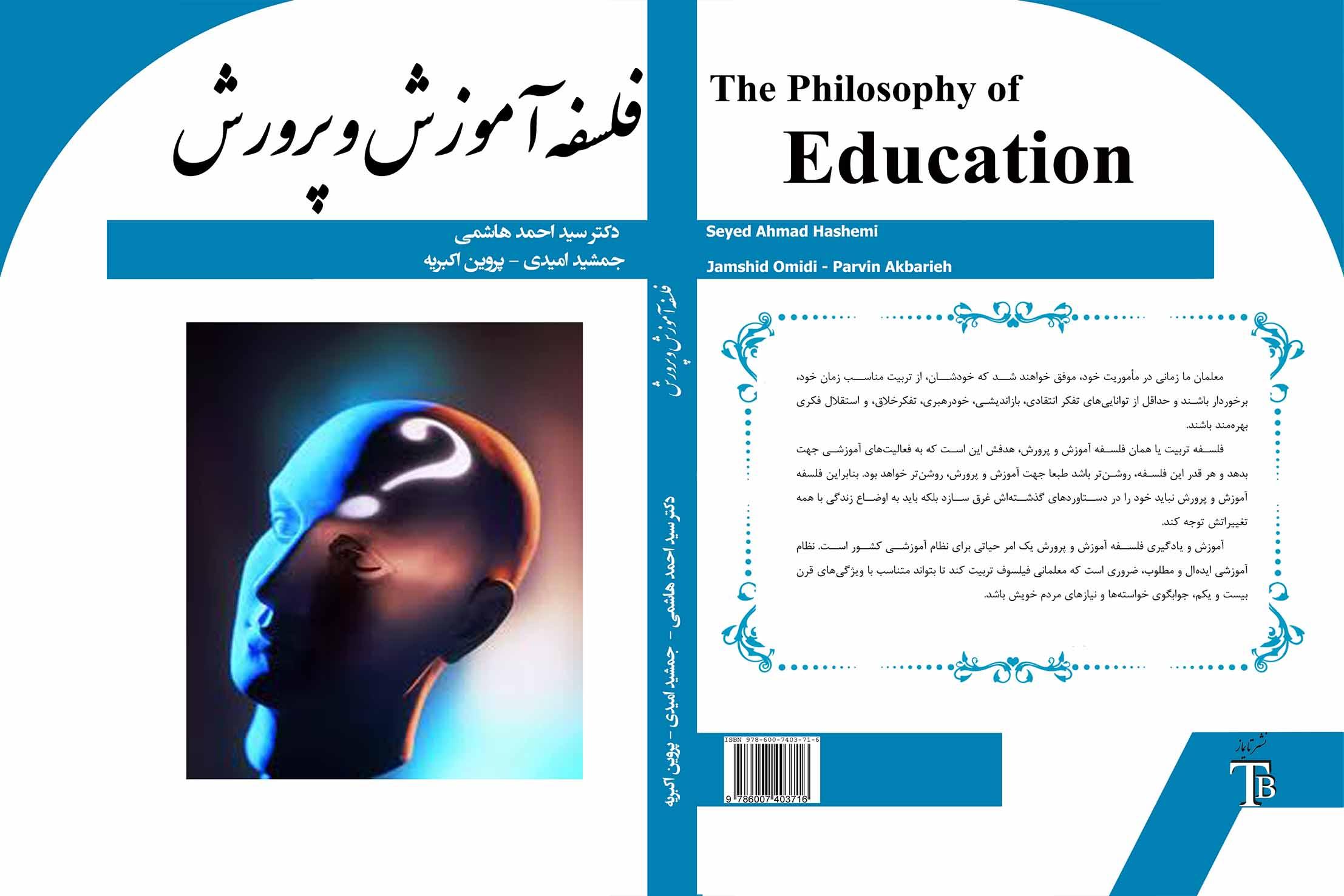 فلسفه آموزش و پرورش
