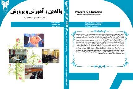 والدین و آموزش و پرورش