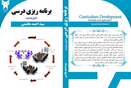 برنامه ريزي درسي (اصول و كاربرد)
